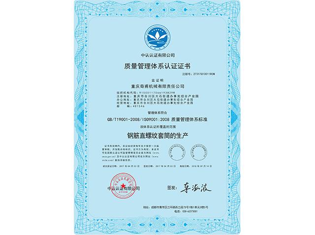 ISO认证(中文)