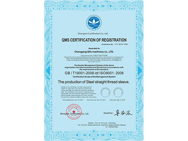 ISO认证(英文)