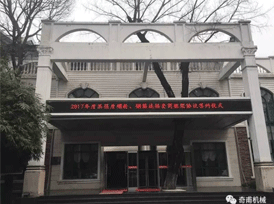 2017年2月17日,重庆奇甫机械有限责任公司与中铁大桥局集团2017年度高强度螺栓、钢筋连接manbetx全站app下载框架协议签约仪式