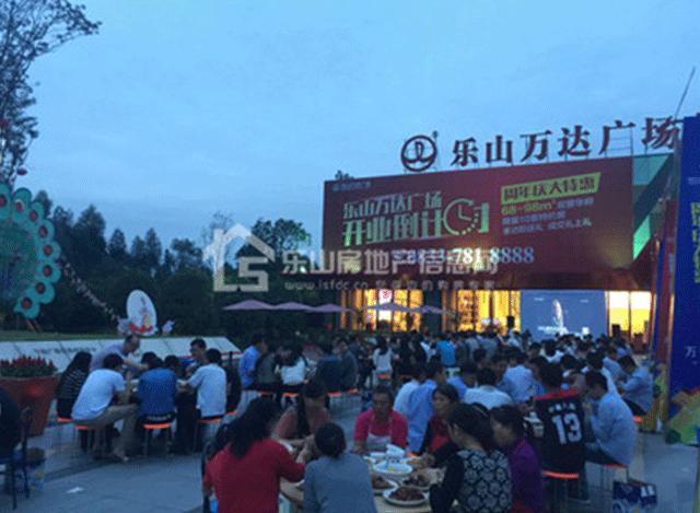 中国建筑第八工程局有限公司(乐山万达项目)