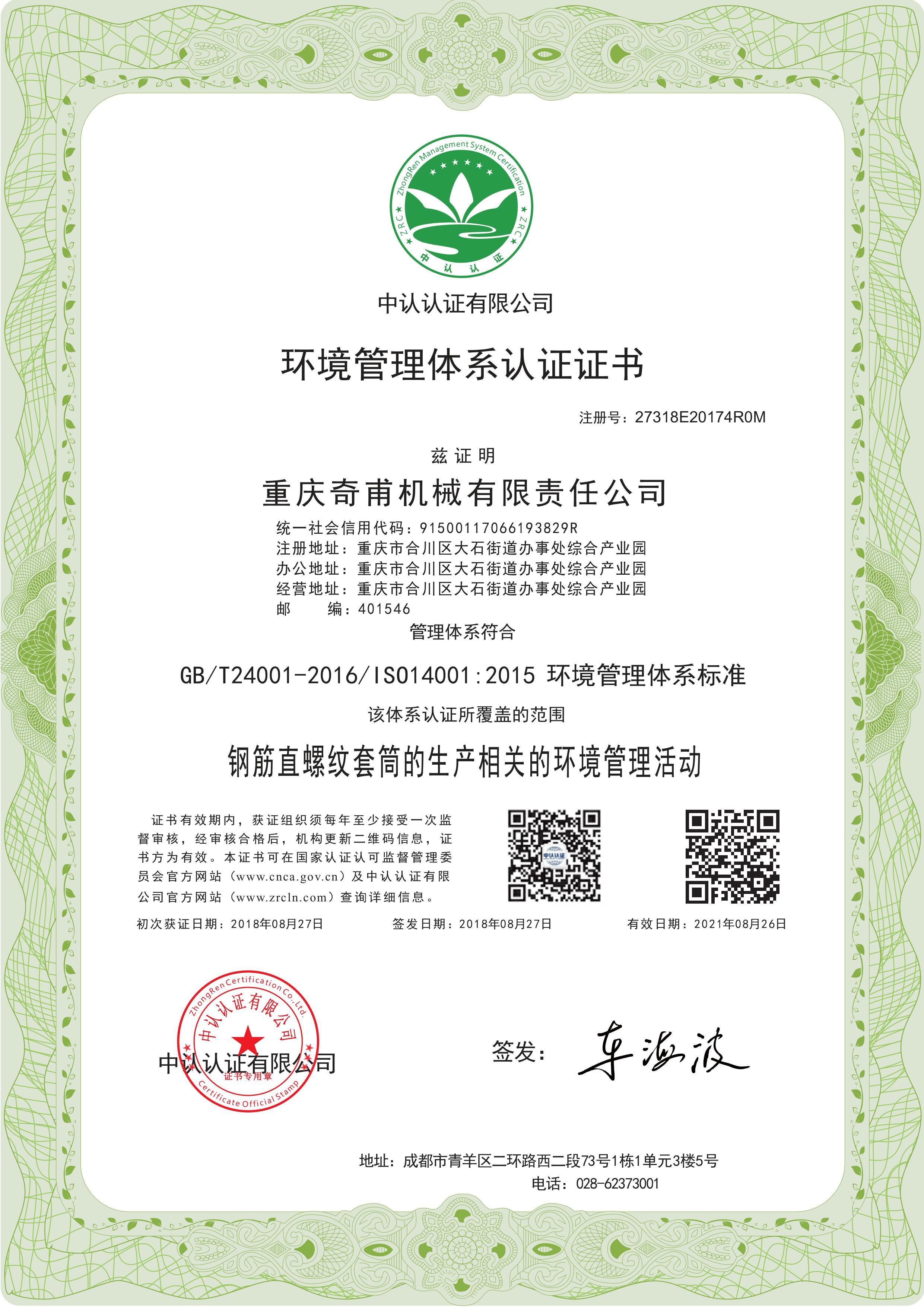 环境管理体系(中文版)