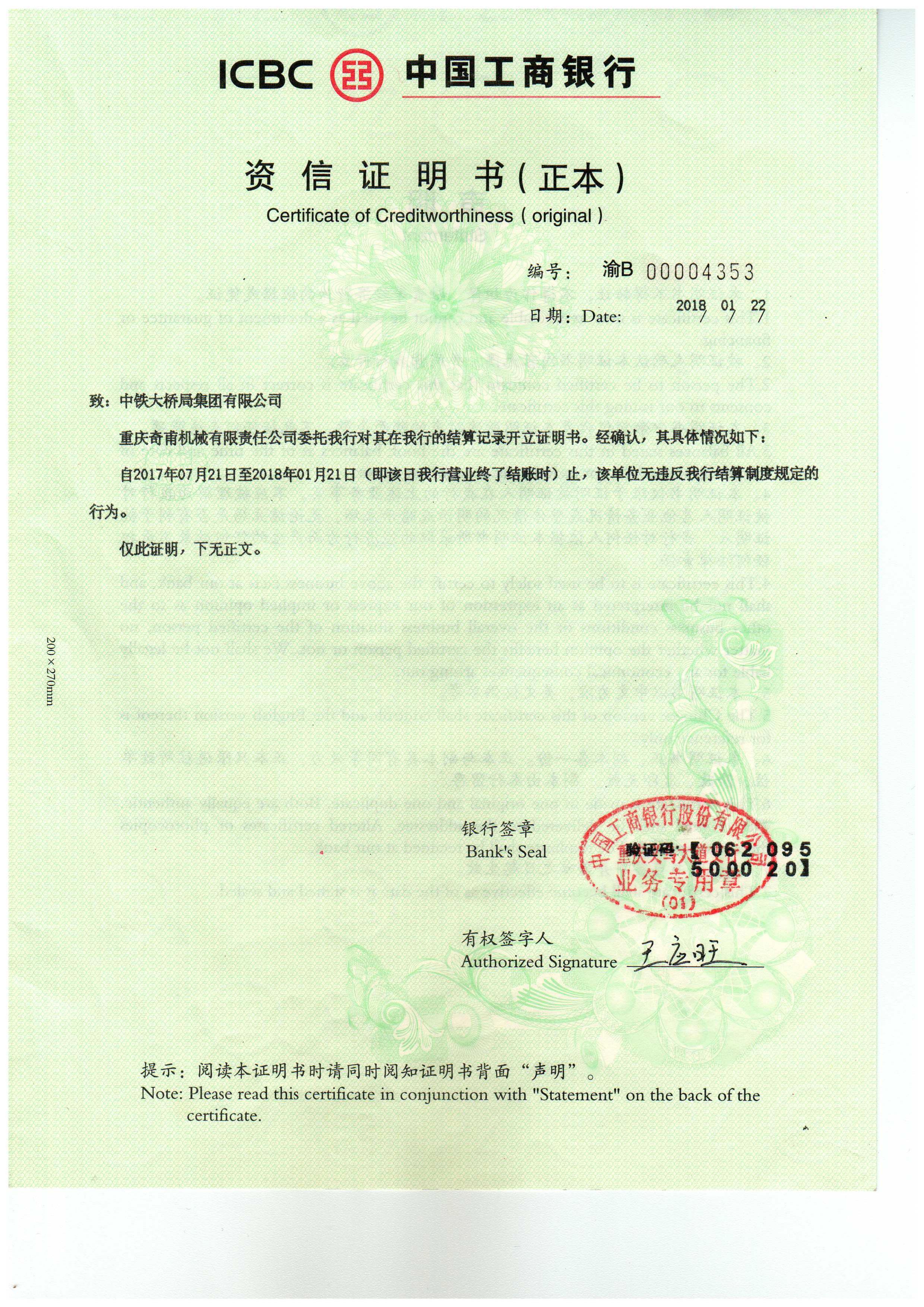 中国工商银行资信证明书