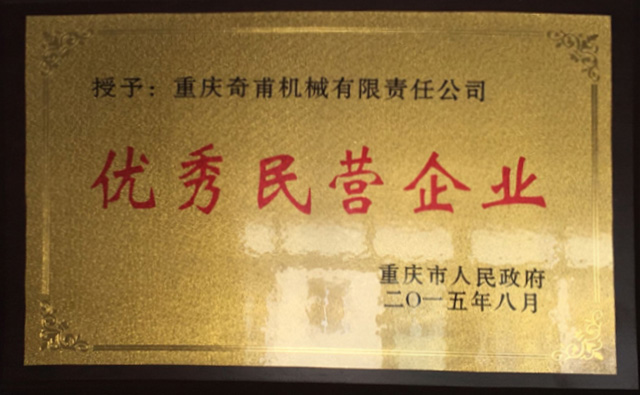 2015 年度重庆市合川区优秀企业