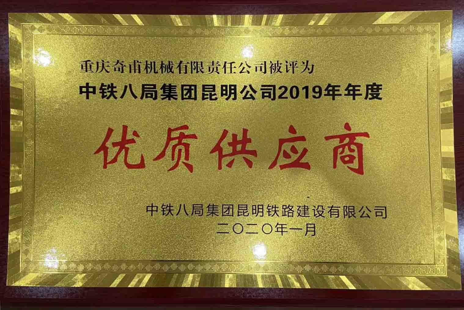 重庆奇甫机械有限责任公司被评为中铁八局集团昆明公司2019年年度优质供应商