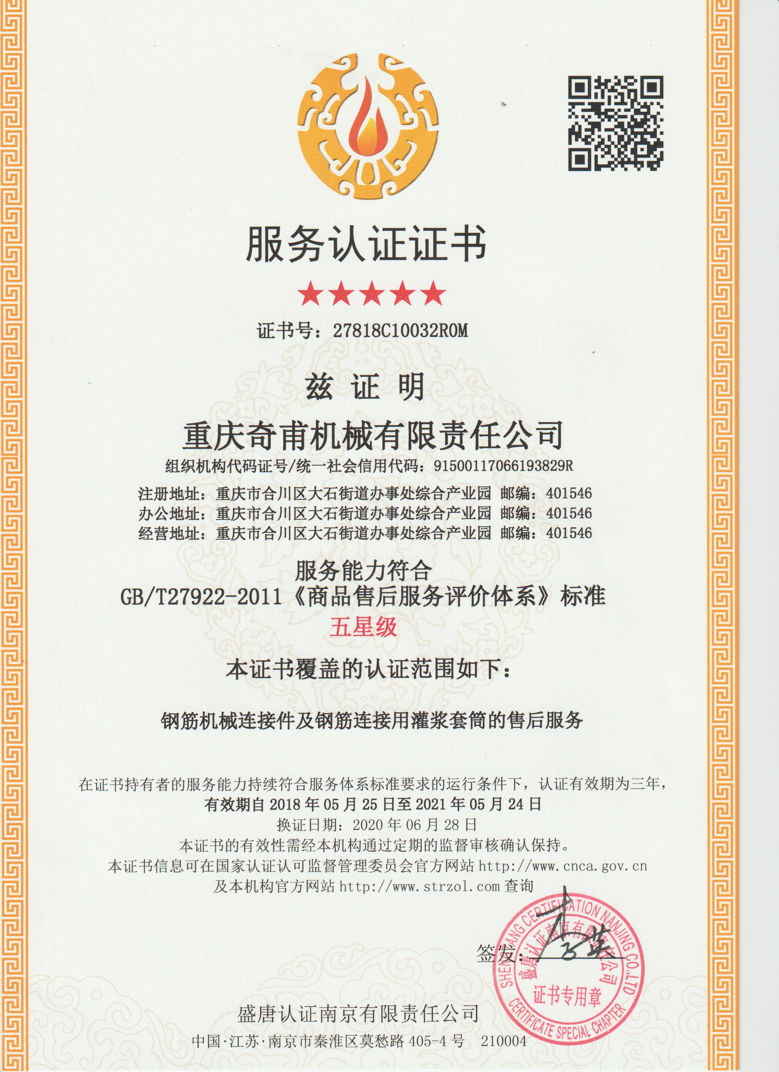 商品售后服务评价体系证书——中文版