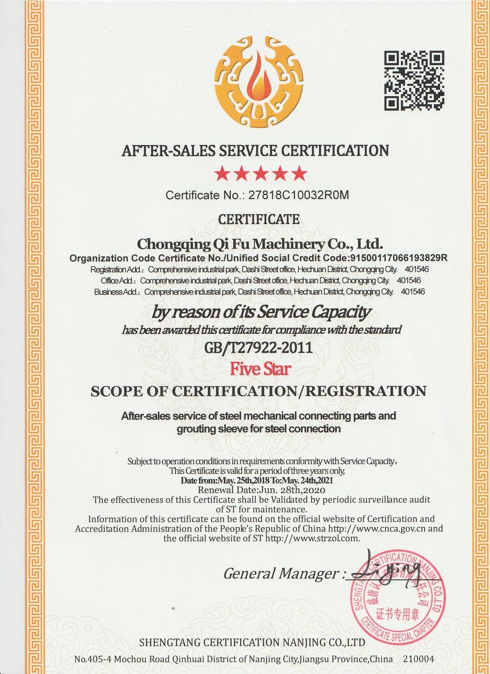 商品售后服务评价体系证书——英文版