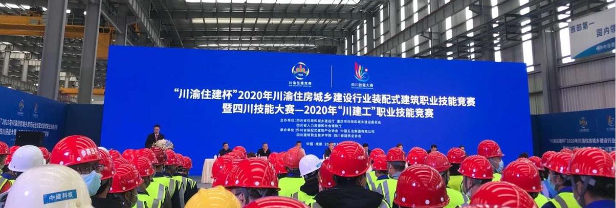 """装配式建筑产业高质量发展—川渝两地""""双剑合璧"""""""
